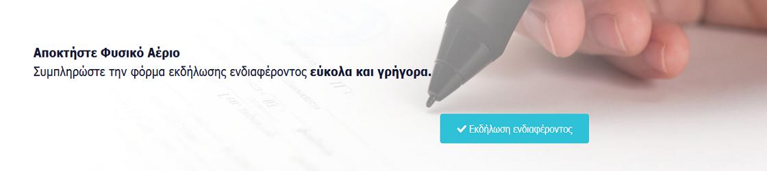 Screenshot_2020-12-28 Αρχική - DEDA (2)